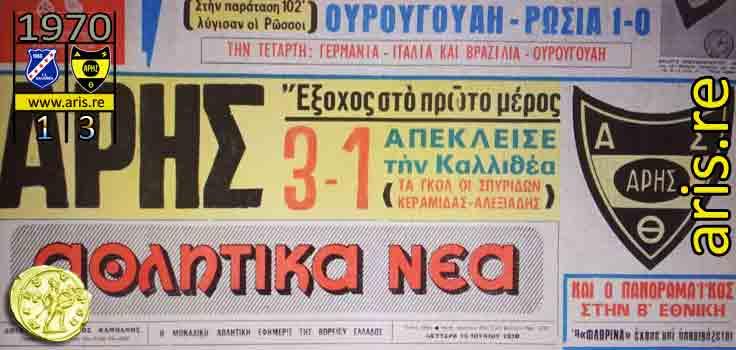 1970: Καλλιθέα - Άρης 1-3, οι καλύτερες φάσεις και τα γκολ