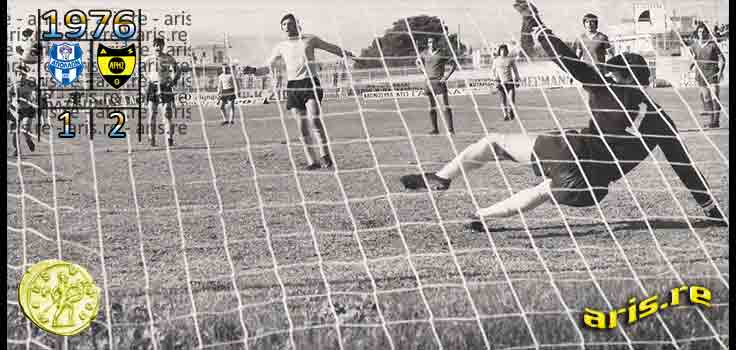 1976-77-ANAIADIS-PENALTY-APOLLO-BASE.jpg