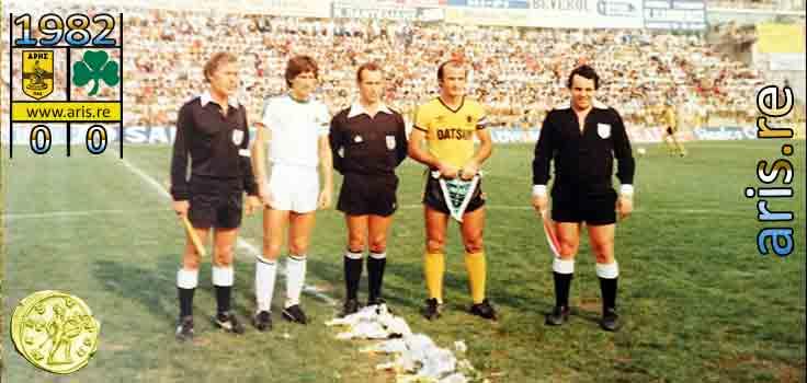 1982: Άρης - Παναθηναϊκός 0-0, φάσεις του αγώνα