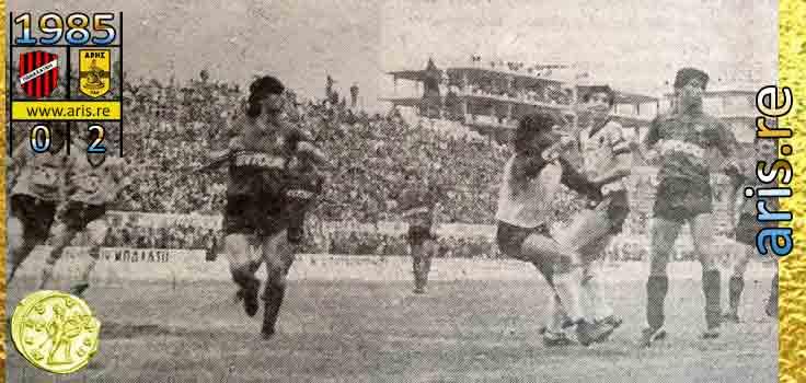1985: Παναχαϊκή - Άρης 0-2, βίντεο