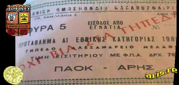 1986-paok-aris-bsket-ticket-base.jpg