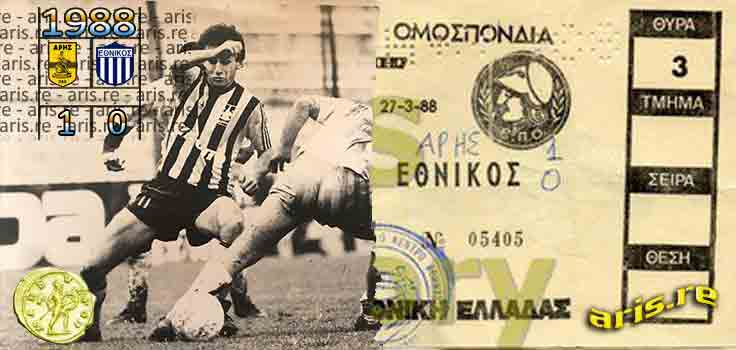 1988-aris-ethnikos-base-ticket.jpg