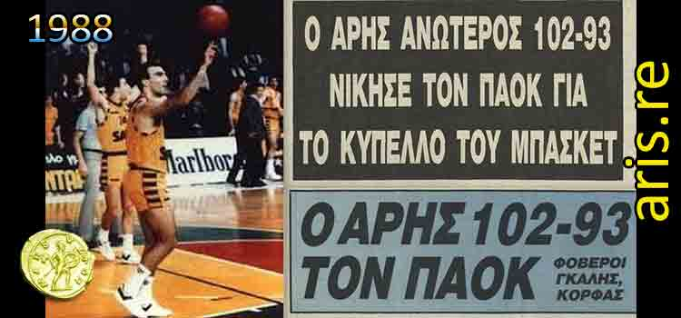1988-aris-paok-kypello-base2.jpg