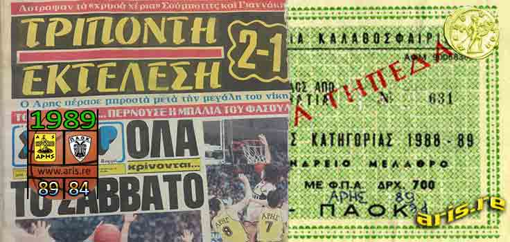1989-aris-paok-play-offfs-ticket-base.jpg