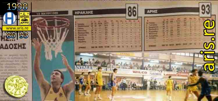 1990-IRA-ARIS-PLAY-OFF-BASE2.jpg