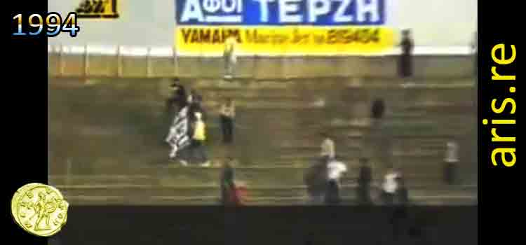 1994: Όταν τους πήραμε πανό μέσα από την 4! (βίντεο)