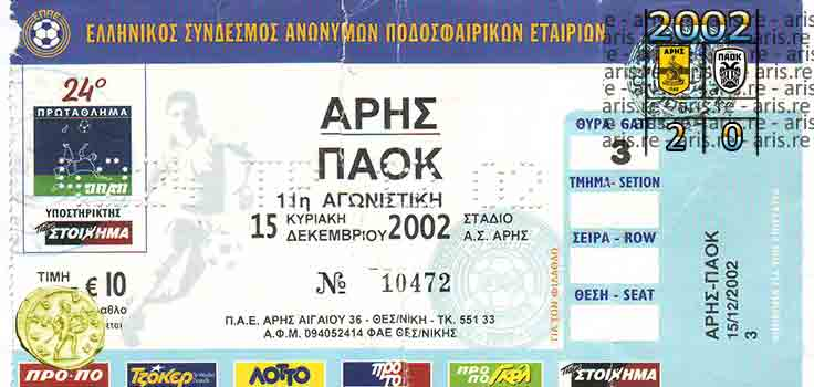 2002-aris-paok-ticket-base.jpg