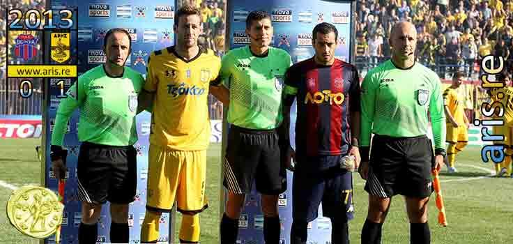2013: Βέροια - Άρης 0-1, τα στιγμιότυπα του αγώνα