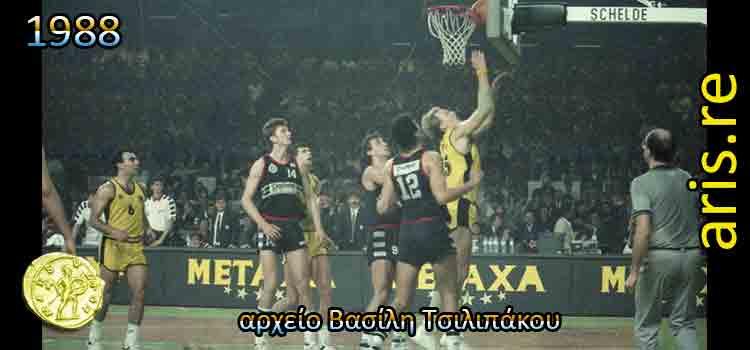 1988: Άρης - Παρτιζάν 93-105, ολόκληρος ο αγώνας στη Γάνδη