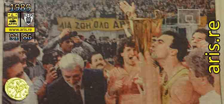 1989: Άρης - παοκ 91-86, το ρεπορτάζ του τελικού κυπέλλου