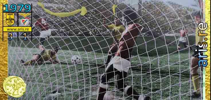1979: Άρης - Μπενφίκα 3-1, οι φάσεις και τα γκολ (βίντεο)