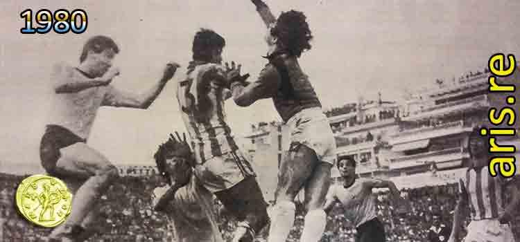 1980: Άρης - Ολυμπιακός 2-1, οι φάσεις και τα γκολ του αγώνα