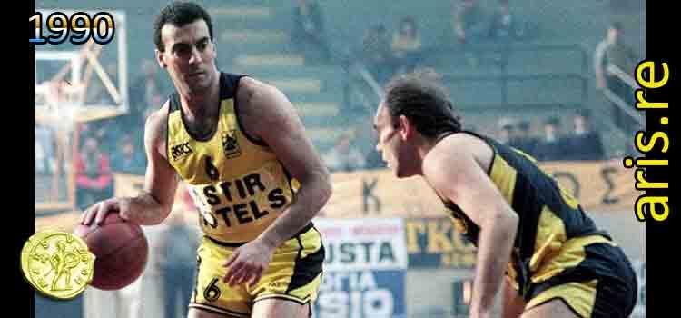 1990: ΑΕΚ - Άρης 74-75, ολόκληρο το παιχνίδι