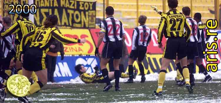 2000: Άρης - Καλαμάτα 6-1, οι καλύτερες φάσεις και τα γκολ