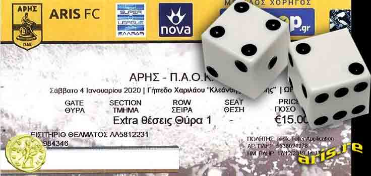2020-TESSARA-PAOK-BASE-DICES-TICKET.jpg