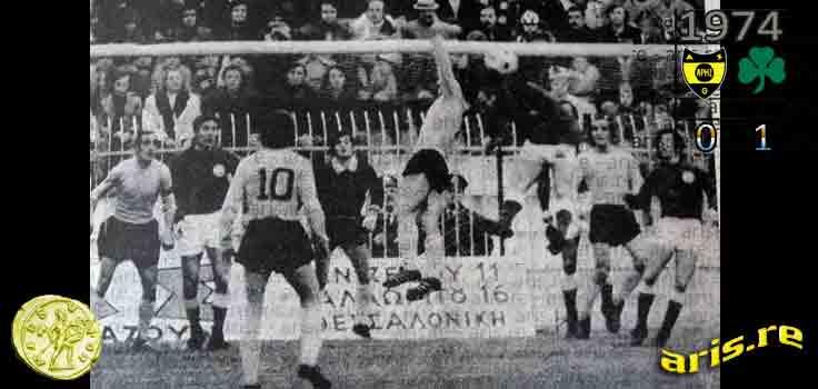 1974: Άρης - Παναθηναϊκός 0-1, βίντεο από τον αγώνα κυπέλλου