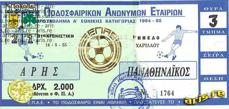 1995: Άρης - Παναθηναϊκός 2-1, τα στιγμιότυπα της αναμέτρησης